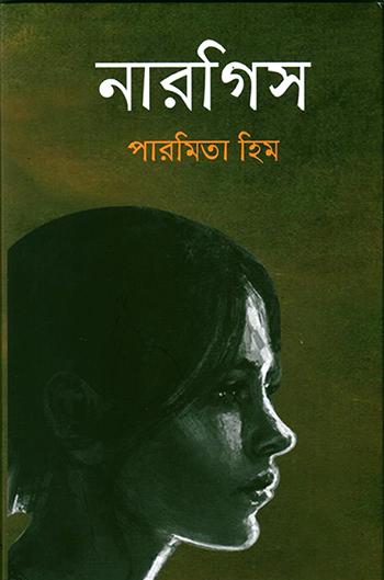 নারগিস - পারমিতা হিম