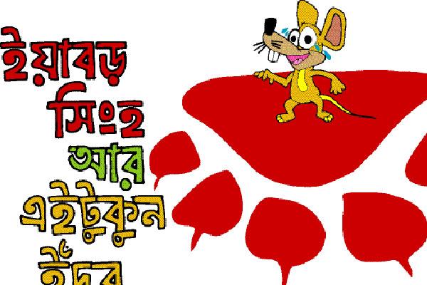 বাংলা কিশোর অনুবাদ গল্প ইয়াবড় সিংহ আর এইটুকুন ইদুর