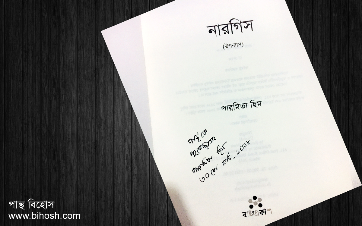 পান্থ' কে শুভেচ্ছা - পারমিতা হিম