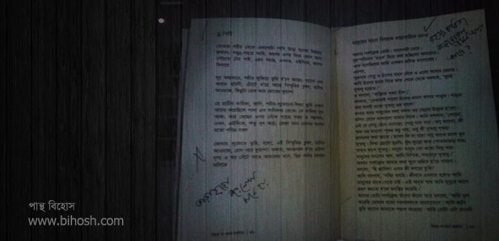 সাইয়েদ জামিলের বই নিয়ম না মানা মাস্টার